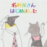@辺川銀<br/>名刺・カード類デザイン